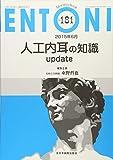 人工内耳の知識update (MB ENTONI(エントーニ))
