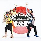 ジャパンパン〜日本全国地元化計画〜