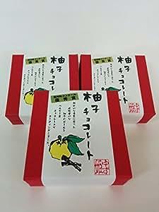 信州コンクール優秀賞 柚子チョコレート小(チョコ)3箱セット(H)【ゆず姫】