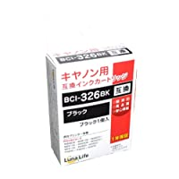 【Luna Life】 キヤノン用 BCI-326BK 互換インクカートリッジ ブラック 1年保証 キャノン Canon LN CA326BK