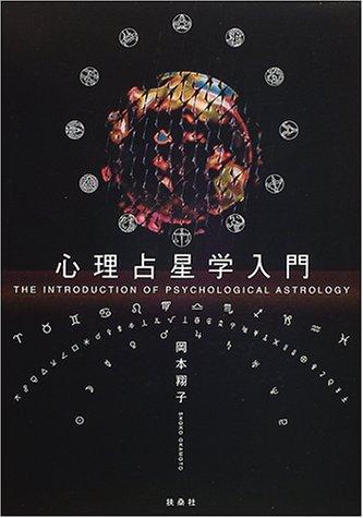 心理占星学入門の詳細を見る