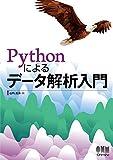 Pythonによるデータ解析入門