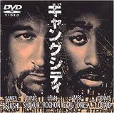 ギャングシティ [DVD]