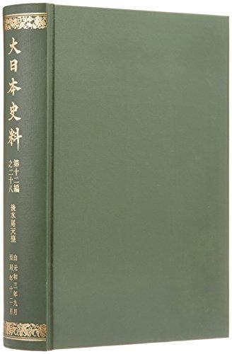 大日本史料 第12編之28 後水尾天皇 自元和3年9月至同年