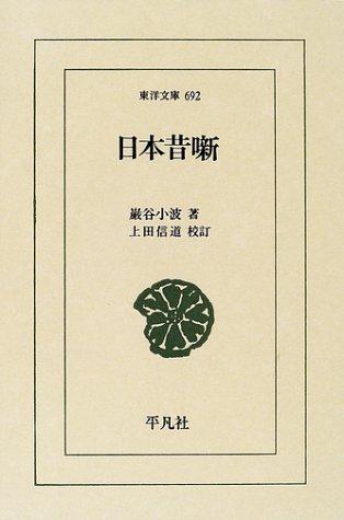 日本昔噺 (東洋文庫)