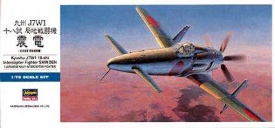 1/72 九州 J7W1 十八試 局地戦闘機 震電 #D20