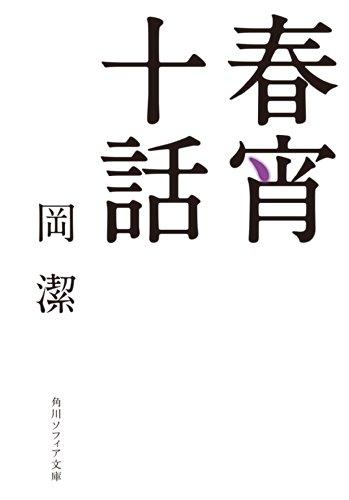 春宵十話 (角川ソフィア文庫)の詳細を見る
