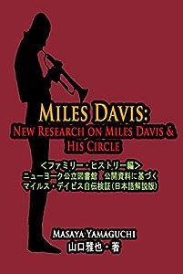 マイルス・デイビス自伝検証 ファミリー・ヒストリー編: ニューヨーク公立図書館公開資料に基づくマイルス・デイビス自伝検証 (日本語解説版)