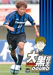 大黒将志(ガンバ大阪) 2006年度 カレンダー