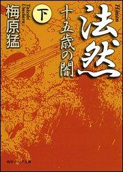法然 十五歳の闇 下 (角川文庫ソフィア)の詳細を見る