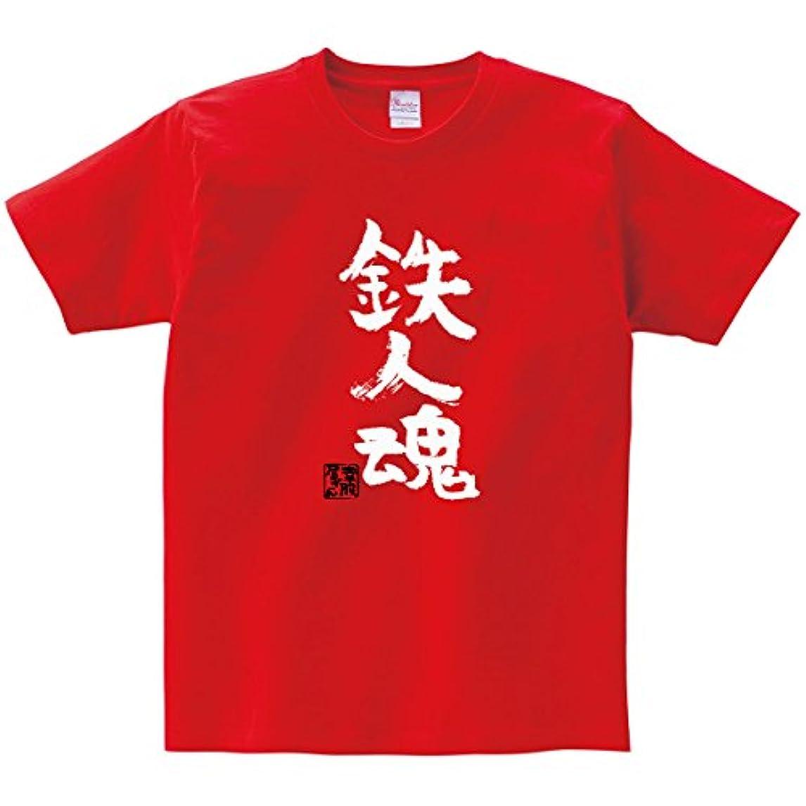 ボクシングマーク非常に怒っています[幸服屋さん] おもしろTシャツ 漢字?和柄「鉄人魂」 ka300-04e