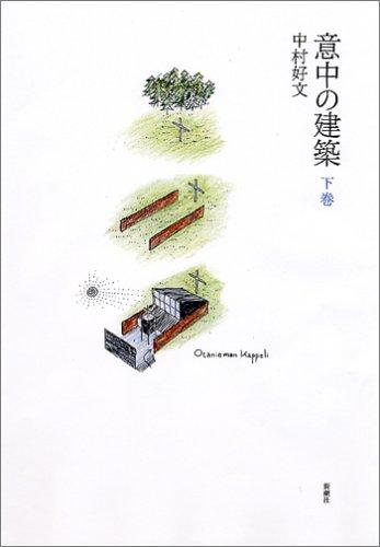 意中の建築 下巻の詳細を見る