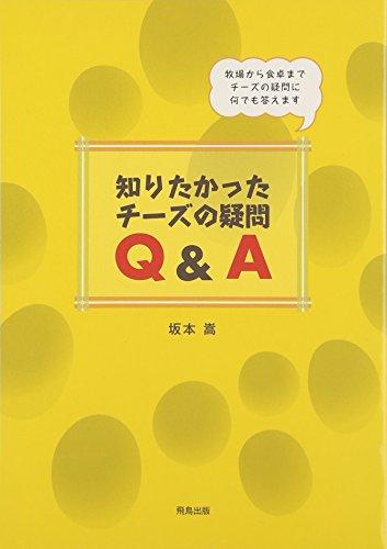 知りたかったチーズの疑問Q&A—牧場から食卓までチーズの疑問に何でも答えます