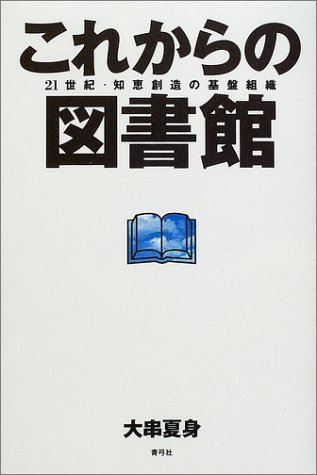 これからの図書館―21世紀・知恵創造の基盤組織の詳細を見る