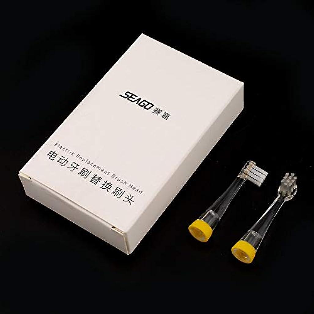 装備する自己バリケード2ピースポータブル電気交換ブラシヘッドシーゴSG-811子供電動歯ブラシソフトデュポンナイロン剛毛(Color:white & yellow)