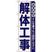 解体工事 のぼり YN-932