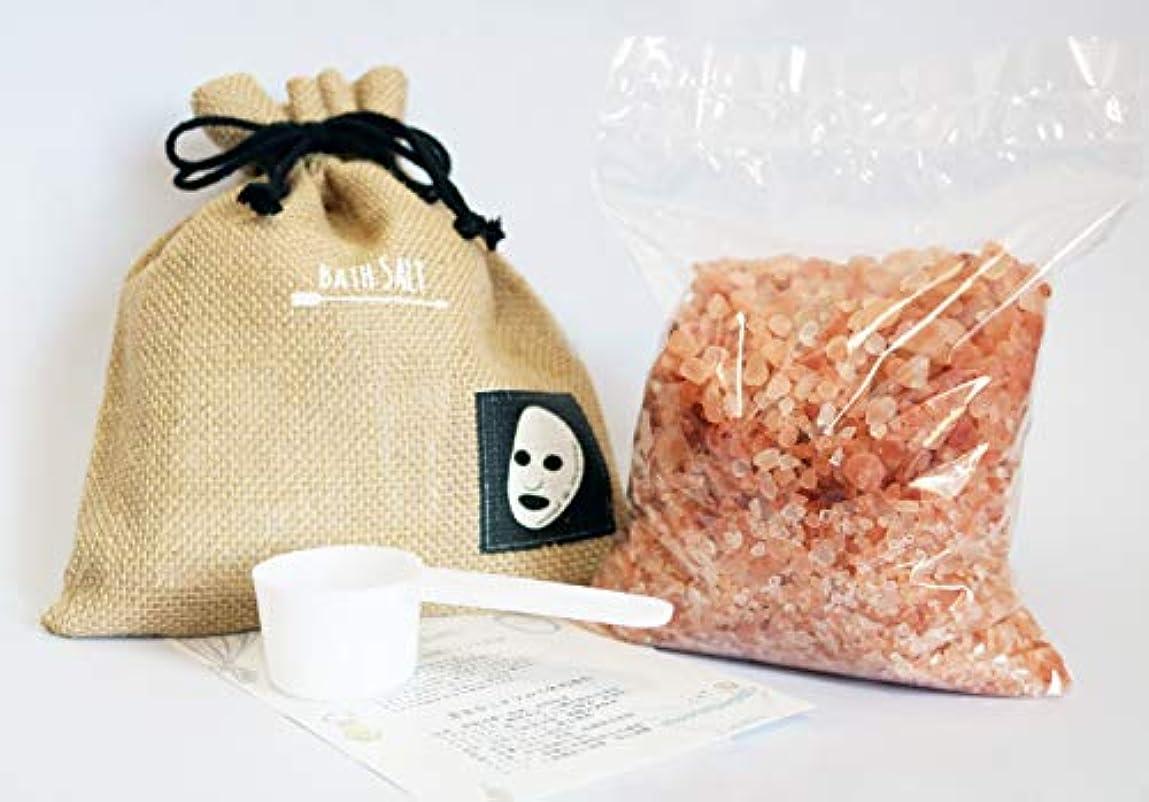 コードレス仕様曲がった天然ヒマラヤ岩塩ピンクロックバスソルト1kg(約20回分)/2kg(約40回分)専用バッグ&計量スプーン付 (1kg(約20回分))