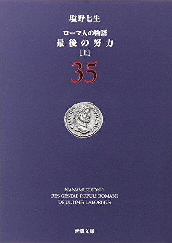 ローマ人の物語 (35) 最後の努力(上) (新潮文庫)