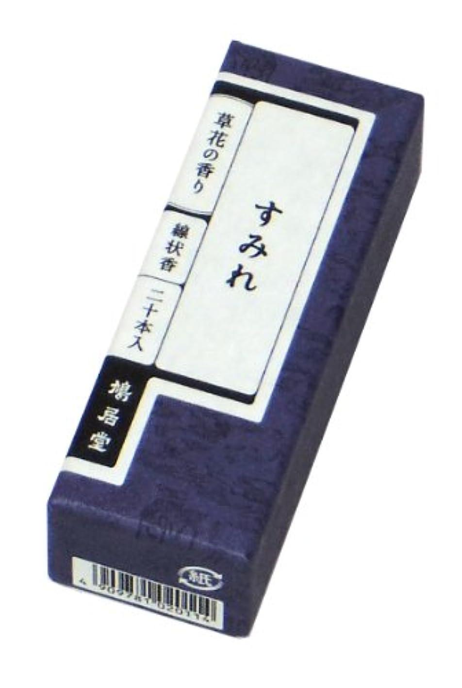 ラベルまどろみのあるレンズ鳩居堂のお香 草花の香り すみれ 20本入 6cm