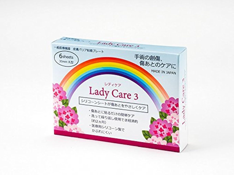希少性世界コンセンサスギネマム Lady Care3 レディケア3 【直径3cm】 6枚入り 術後