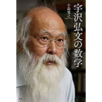 宇沢弘文の数学
