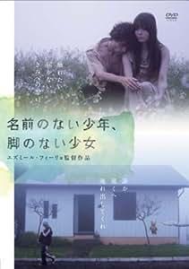 名前のない少年、脚のない少女 [DVD]