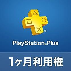 PlayStation Plus 1ヶ月利用権(自動更新あり) [オンラインコード]
