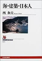 海・建築・日本人 (NHKブックス)