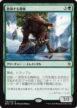 マジック・ザ・ギャザリング 放浪する森林(レア) / 戦乱のゼンディカー 日本語版 シングルカード BFZ-198-R