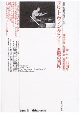 フルトヴェングラー 悪魔の楽匠〈下巻〉 (叢書・20世紀の芸術と文学)の詳細を見る