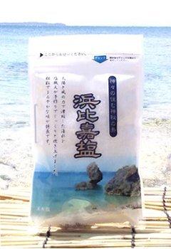 浜比嘉塩 100g×18P 高江洲製塩所 沖縄の澄んだ海水のみを使用し作られた100%海水塩 粗塩でまろやかな味が特徴で様々な料理とも相性抜群 おにぎり、焼き物、漬物などに