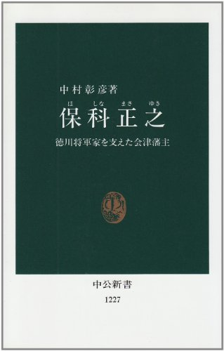 保科正之―徳川将軍家を支えた会津藩主 (中公新書)