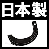 【国産】 トラクター 爪 ロビン 管理機 12本 14-102 RCF PR18