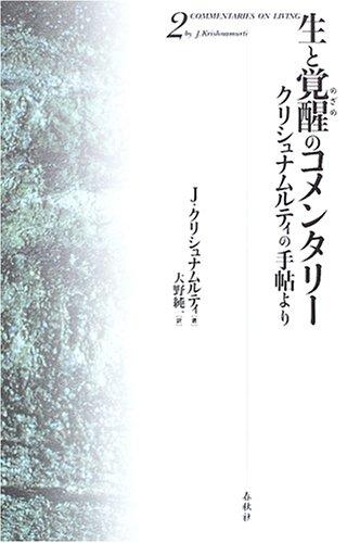 生と覚醒のコメンタリー―クリシュナムルティの手帖より〈2〉の詳細を見る