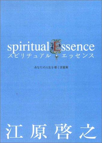 スピリチュアル・エッセンス あなたの人生を導く言霊集
