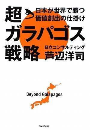 超ガラパゴス戦略~日本が世界で勝つ価値創出の仕掛けの詳細を見る