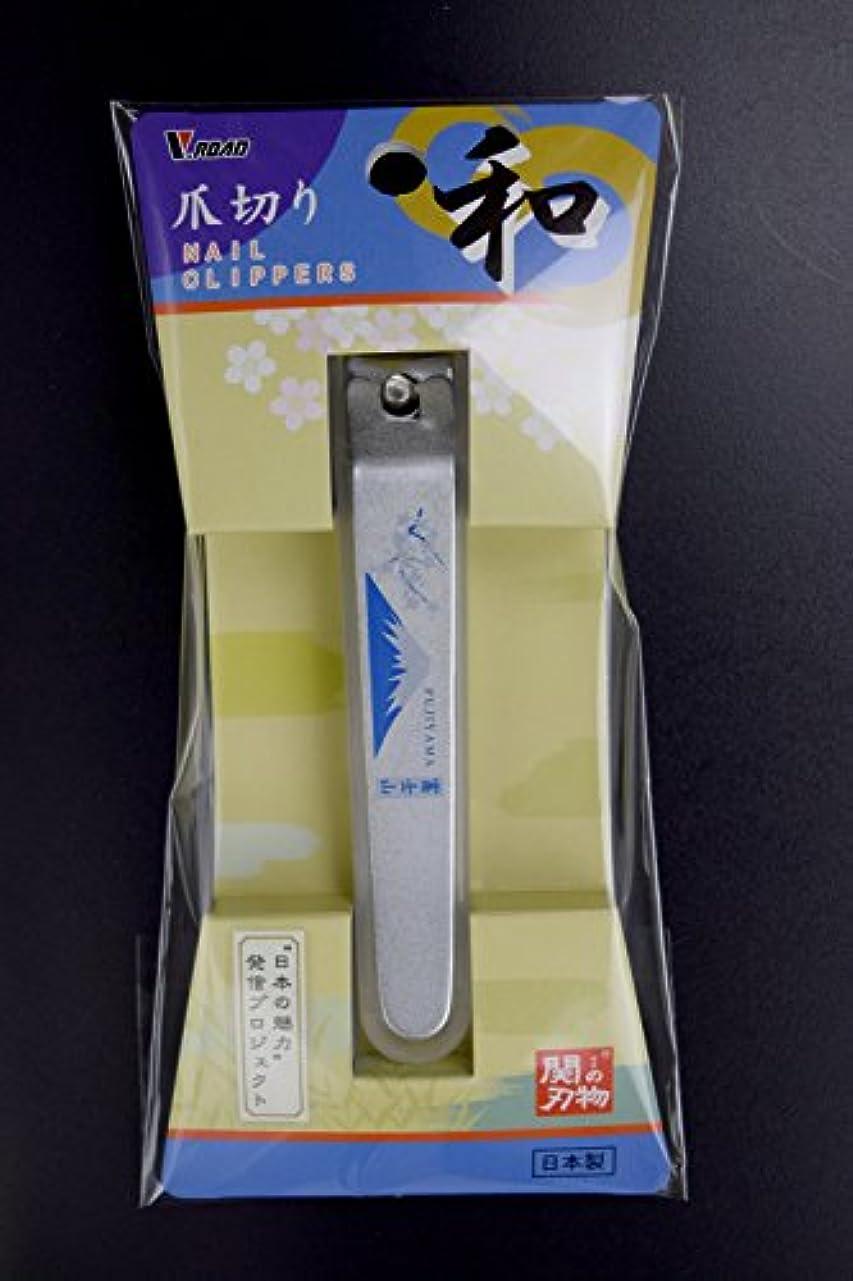 アリーナ四分円日光和 爪切り(SN-100A-F/K/S/N/SK/OU)6種類からお選びください (富士山)