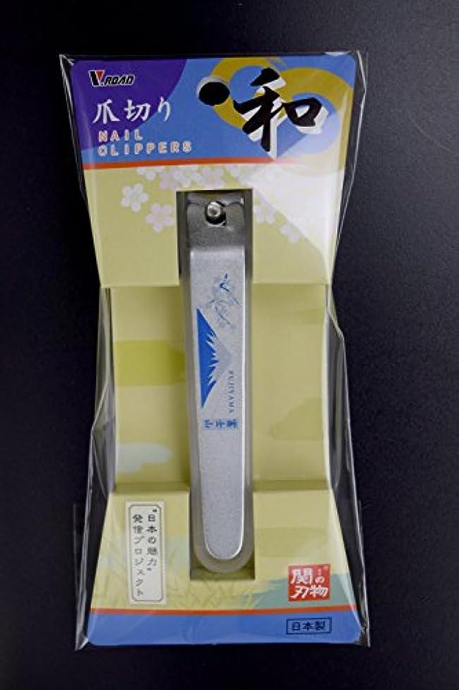 呼び出す無駄に免疫する和 爪切り(SN-100A-F/K/S/N/SK/OU)6種類からお選びください (富士山)