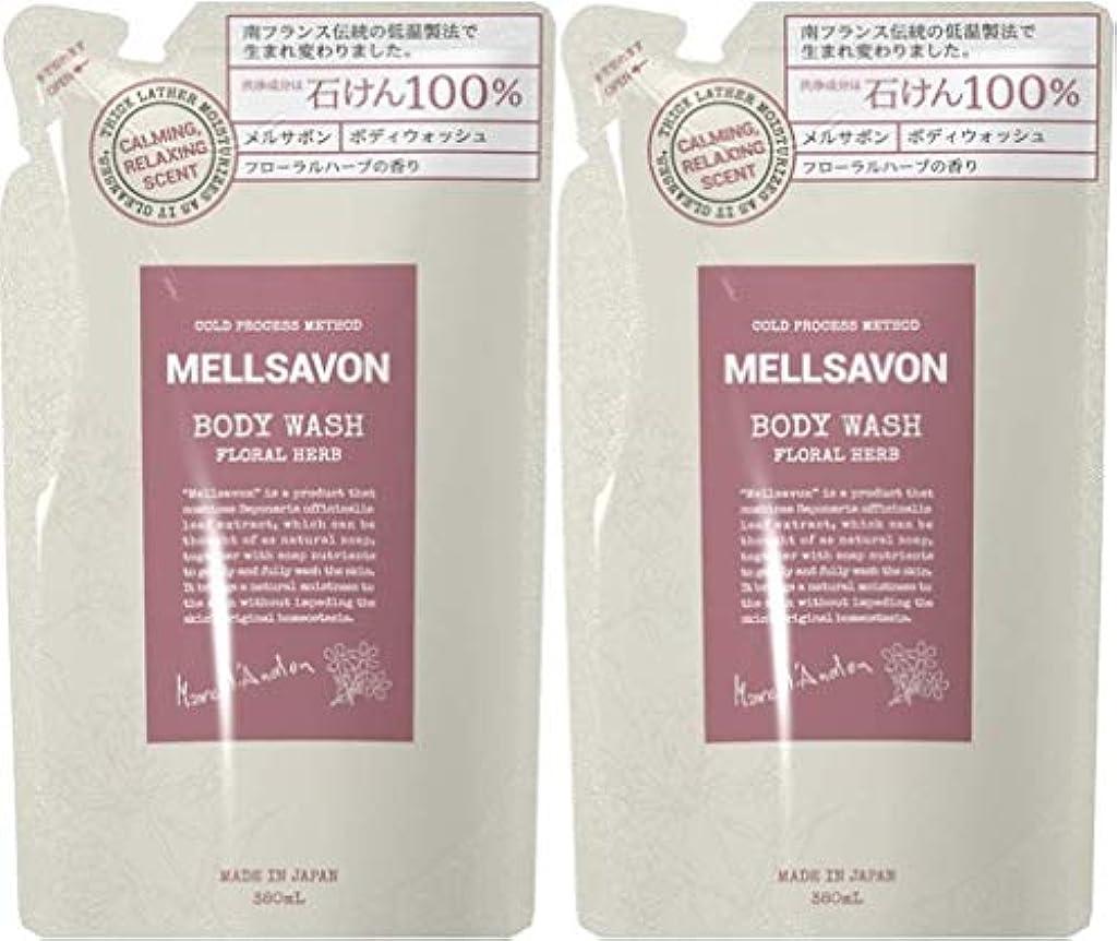 悪化させる多様体本物の【2個セット】MELLSAVON(メルサボン) ボディウォッシュ フローラルハーブ 〈詰替〉 (380mL)