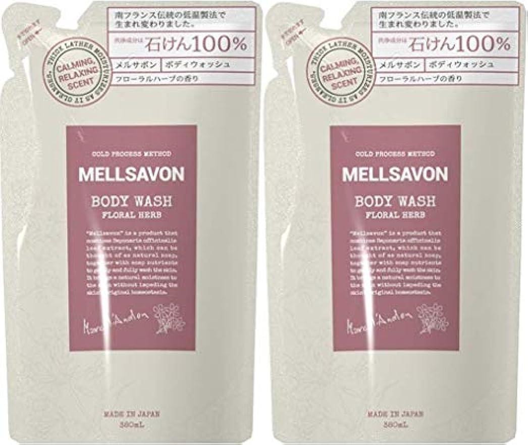 に頼る収束香水【2個セット】MELLSAVON(メルサボン) ボディウォッシュ フローラルハーブ 〈詰替〉 (380mL)