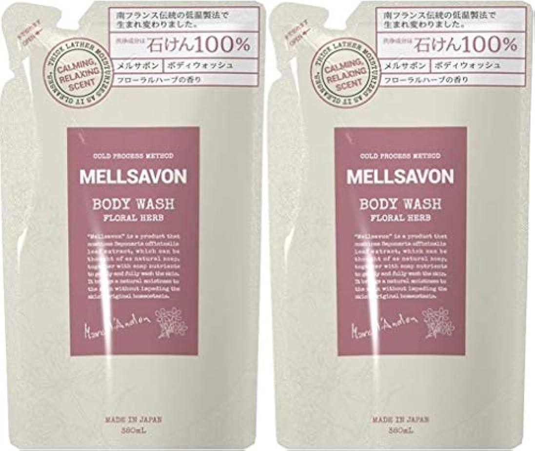厚さ型良さ【2個セット】MELLSAVON(メルサボン) ボディウォッシュ フローラルハーブ 〈詰替〉 (380mL)