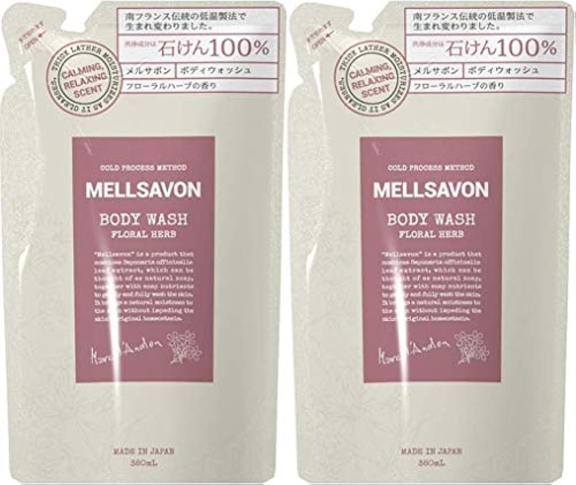 結晶毛皮ひらめき【2個セット】MELLSAVON(メルサボン) ボディウォッシュ フローラルハーブ 〈詰替〉 (380mL)