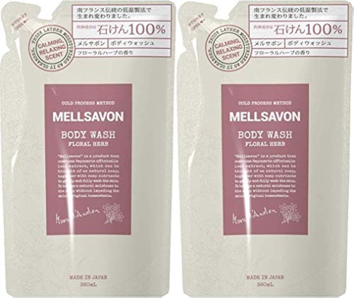 成長ラジカル変色する【2個セット】MELLSAVON(メルサボン) ボディウォッシュ フローラルハーブ 〈詰替〉 (380mL)