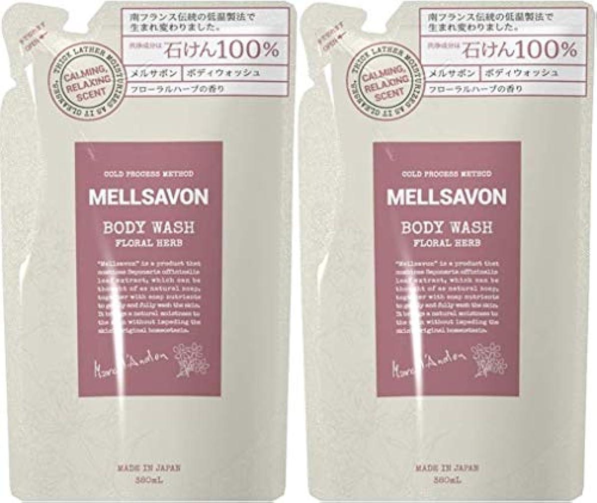 感心する山好意的【2個セット】MELLSAVON(メルサボン) ボディウォッシュ フローラルハーブ 〈詰替〉 (380mL)