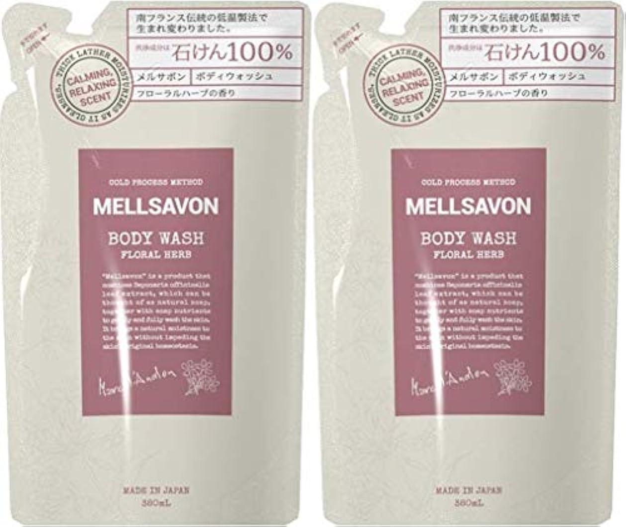 【2個セット】MELLSAVON(メルサボン) ボディウォッシュ フローラルハーブ 〈詰替〉 (380mL)