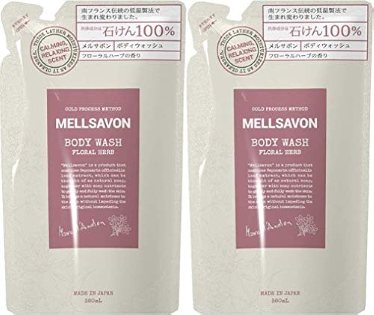 に関してスーパーマーケット司書【2個セット】MELLSAVON(メルサボン) ボディウォッシュ フローラルハーブ 〈詰替〉 (380mL)