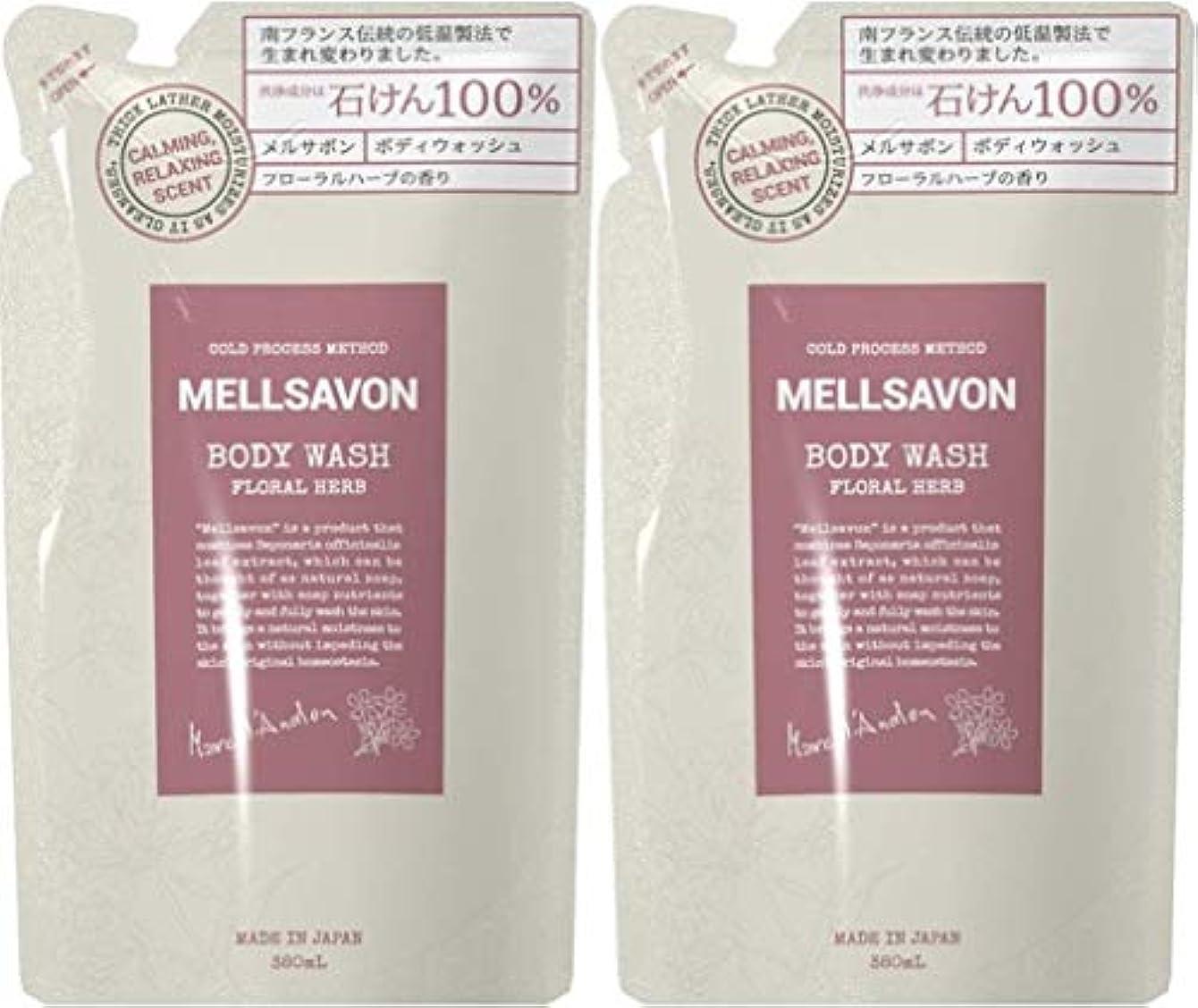 週末塩灌漑【2個セット】MELLSAVON(メルサボン) ボディウォッシュ フローラルハーブ 〈詰替〉 (380mL)