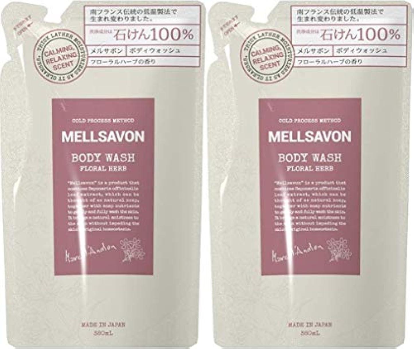 混合したバレル購入【2個セット】MELLSAVON(メルサボン) ボディウォッシュ フローラルハーブ 〈詰替〉 (380mL)