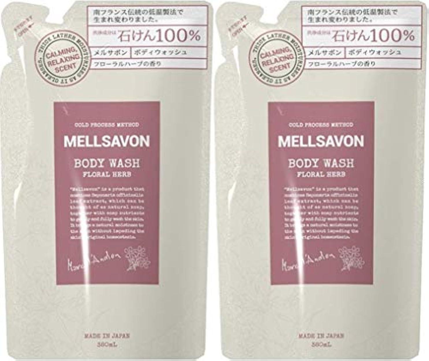 反毒失態肌寒い【2個セット】MELLSAVON(メルサボン) ボディウォッシュ フローラルハーブ 〈詰替〉 (380mL)