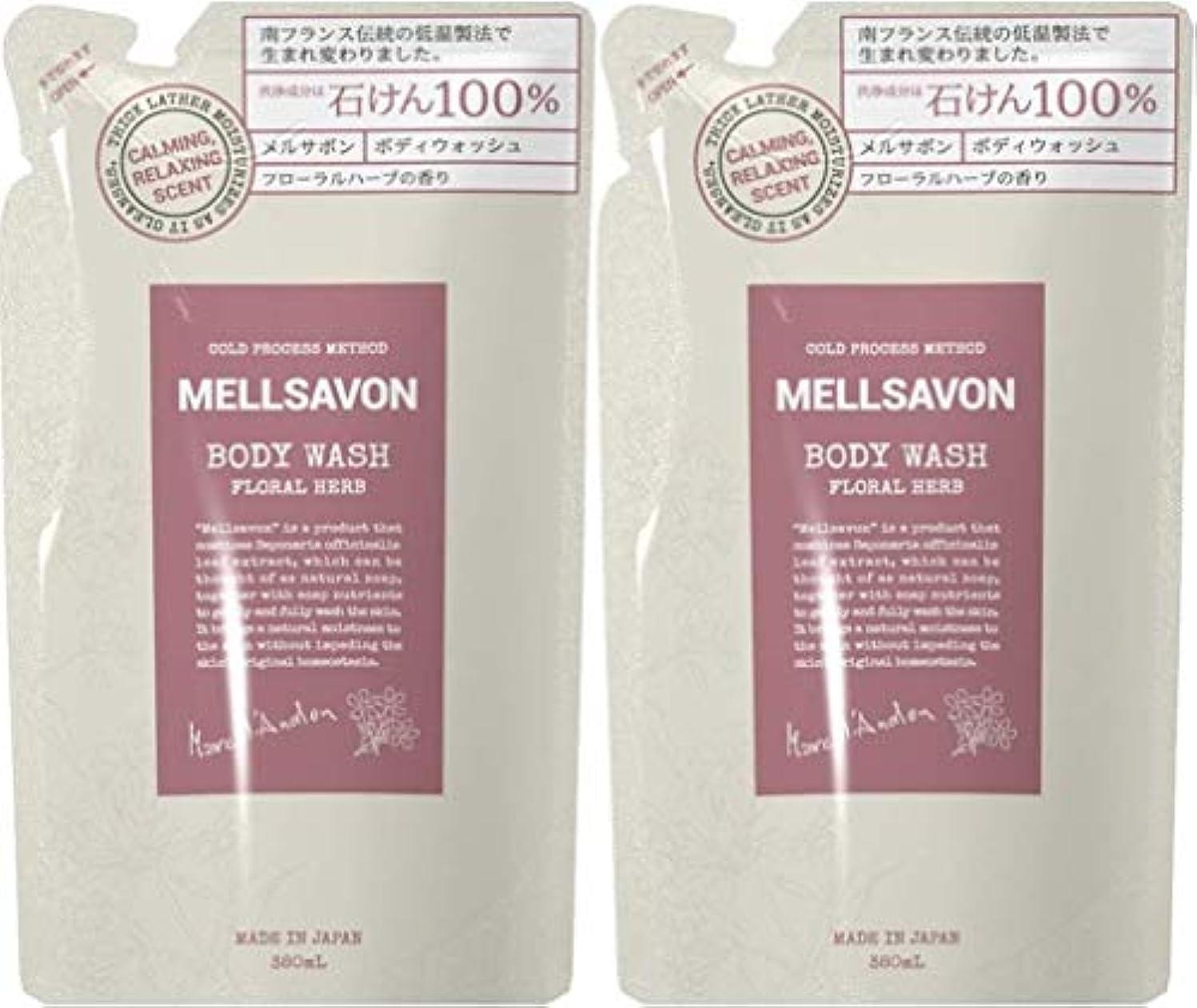社員有名な聞きます【2個セット】MELLSAVON(メルサボン) ボディウォッシュ フローラルハーブ 〈詰替〉 (380mL)